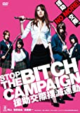 STOP THE BITCH CAMPAIGN援助交際撲滅運動(新・死ぬまでにこれは観ろ! ) [DVD]