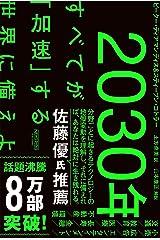 2030年:すべてが「加速」する世界に備えよ Tankobon Hardcover