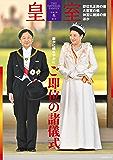 皇室 85 号 令和 2 年冬 (扶桑社ムック)