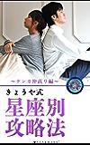 きょうや式・星座別攻略法~ケンカ仲直り編~