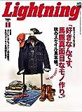 Lightning(ライトニング) 2018年11月号(巻頭特集:この秋に着る服。)