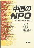 中国のNPO──いま、社会改革の扉が開く