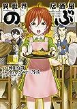異世界居酒屋「のぶ」 (2) (カドカワコミックス・エース)