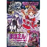 魔法少女 ザ・デュエル ナビゲーションブック (ホビージャパンMOOK 823)