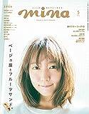 mina(ミーナ) 2019年 05月号