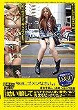 B級素人初撮り 050 「先生、ゴメンなさい。」 倉木千夏さん 18歳 [DVD]