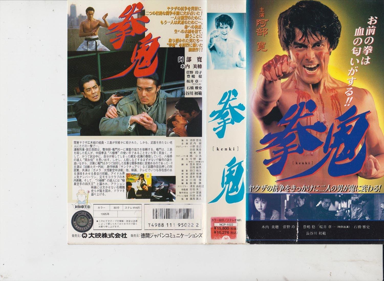 拳鬼 [VHS]