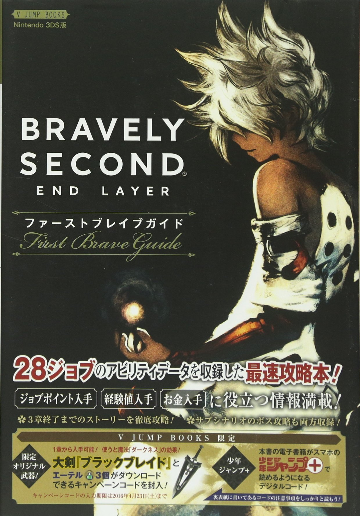 Read Online Bravely Second: End Layer, First Brave Guide pdf