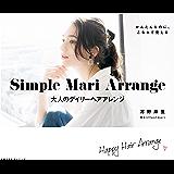 Simple Mari Arrange 大人のデイリーヘアアレンジ
