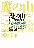 魔の山(上)(新潮文庫)