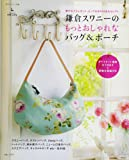 鎌倉スワニーのもっとおしゃれなバッグ&ポーチ―華やかでエレガント。とっておきの34品をセレクト (私のカントリー別冊)