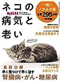NyAERA (ニャエラ)  ネコの病気と老い (AERA増刊)