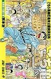 こちら葛飾区亀有公園前派出所  168巻 (ジャンプコミックス)