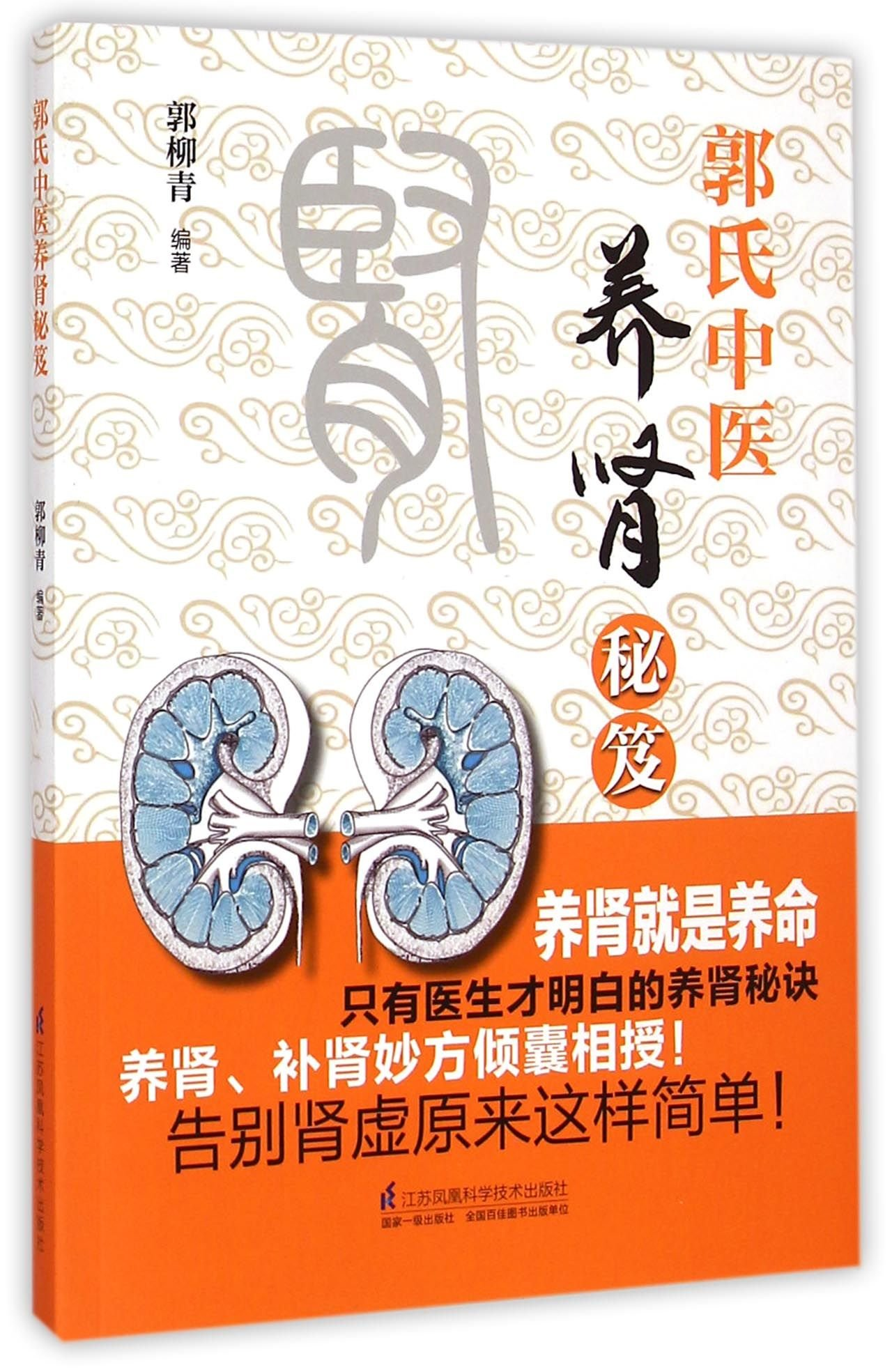 Kidney Nourishing Tips in Traditional Chinese Medicine of the Guo Family (Chinese Edition) pdf