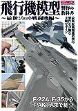 飛行機模型製作の教科書 最新ジェット戦闘機編 (ホビージャパンMOOK 488)