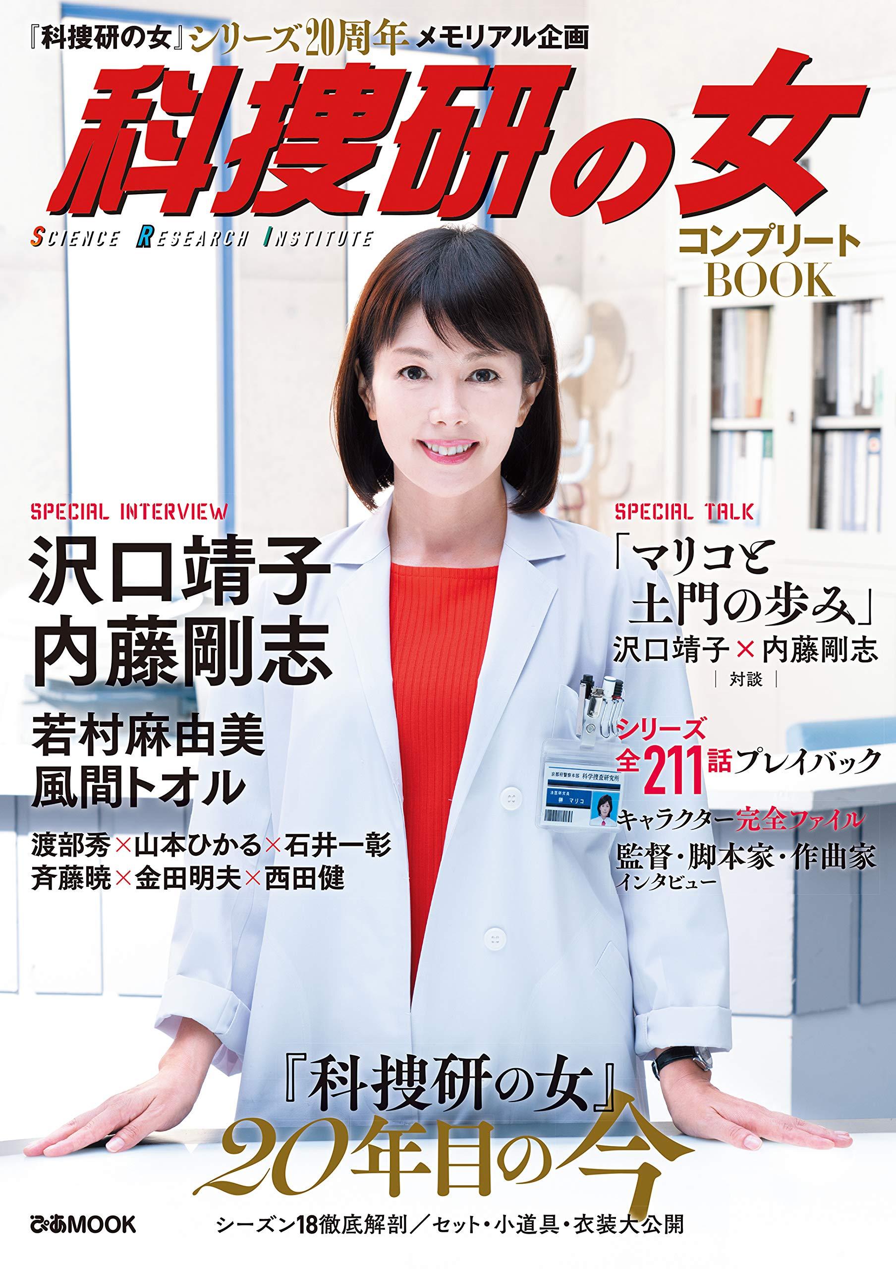 科捜研の女』コンプリートBOOK (ぴあMOOK) | |本 | 通販 | Amazon