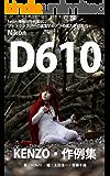 Foton機種別作例集022 フォトグラファーの実写でカメラの実力を知る Nikon D610 KENZO・作例集