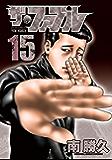 ザ・ファブル(15) (ヤングマガジンコミックス)