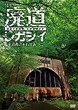 廃墟賛歌 廃道レガシイ Obroad Legacy [DVD]