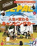 BE-PAL(ビーパル) 2019年 02 月号 [雑誌]
