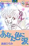 あなた色に涙 (別冊フレンドコミックス)