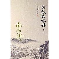 太湖大学堂丛书:宗镜录略讲(卷二)