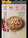 天然生活 2018年12月号 (2018-10-20) [雑誌]