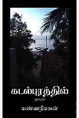 கடல்புரத்தில்: நாவல் (Tamil Edition) Kindle Edition