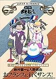 「えいがのおそ松さん」劇場公開記念  鈴村健一&入野自由のおフランスに行くザンス! *BD [Blu-ray]