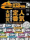 AUTO CAMPER (オートキャンパー) 2017年 11月号