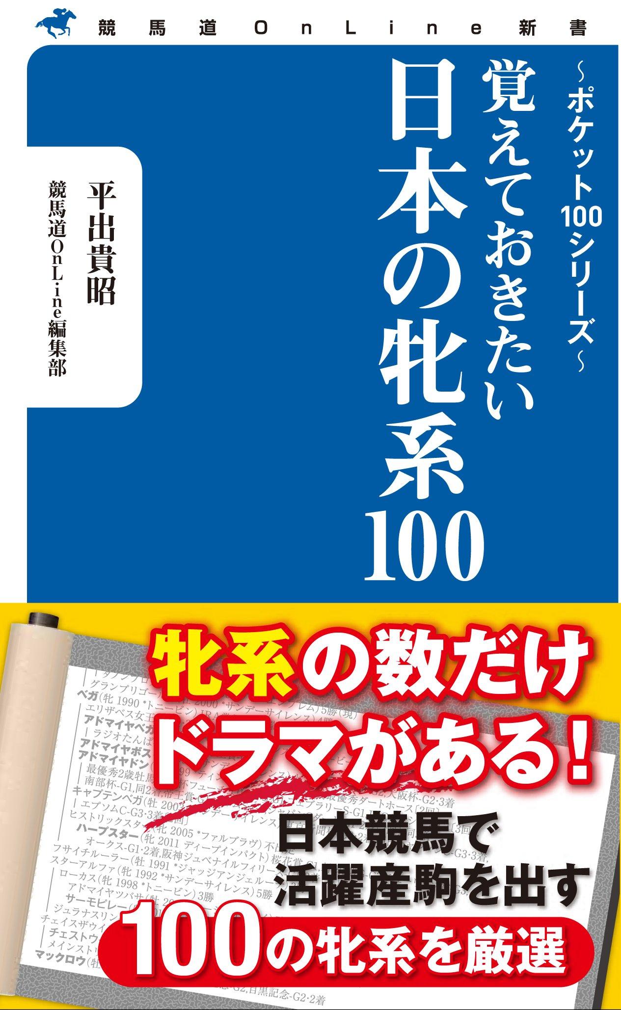 Oboete okitai nihon no hinkei hyaku ebook