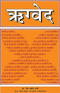 Manusmriti In Hindi Ebook