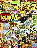 別冊てれびげーむマガジン スペシャル マインクラフト ワイワイ攻略号 (カドカワエンタメムック)