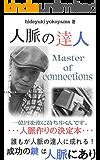 人脈の達人 Master of connections: 一億円を常に持ち歩くんです