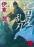 池田屋乱刃 (講談社文庫)