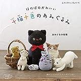 十猫十色のあみぐるみ (レディブティックシリーズno.4801)
