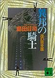 改訂完全版 異邦の騎士 御手洗潔 (講談社文庫)