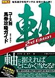 コース別馬券攻略ガイド 軸 2nd Edition (競馬王馬券攻略本シリーズ)