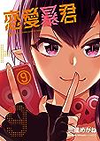 恋愛暴君(9) (メテオCOMICS)