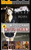 美人DJ CANA 【初】撮り下ろし写真集: ~夜景をバックにCANAとデート。~