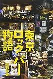 東京ロック・バー物語