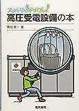 高圧受電設備の本 (スッキリ!がってん!)