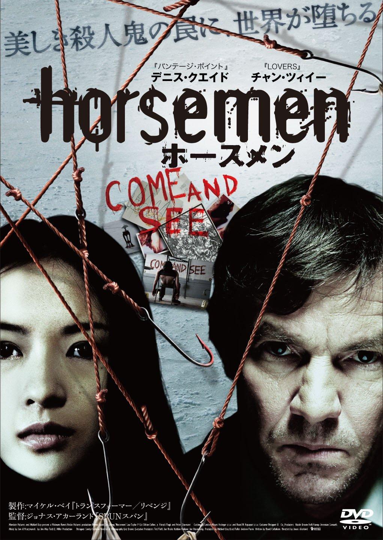 Amazon | ホースメン [DVD] | 映...
