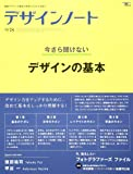 デザインノート No.78: 最新デザインの表現と思考のプロセスを追う (SEIBUNDO Mook)