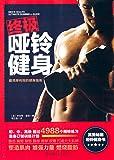 终极哑铃健身:最简单有效的健身指南