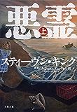 悪霊の島(上) (文春文庫)