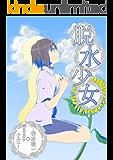Dassui Shojo (Japanese Edition)