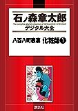 八百八町表裏 化粧師(1) (石ノ森章太郎デジタル大全)