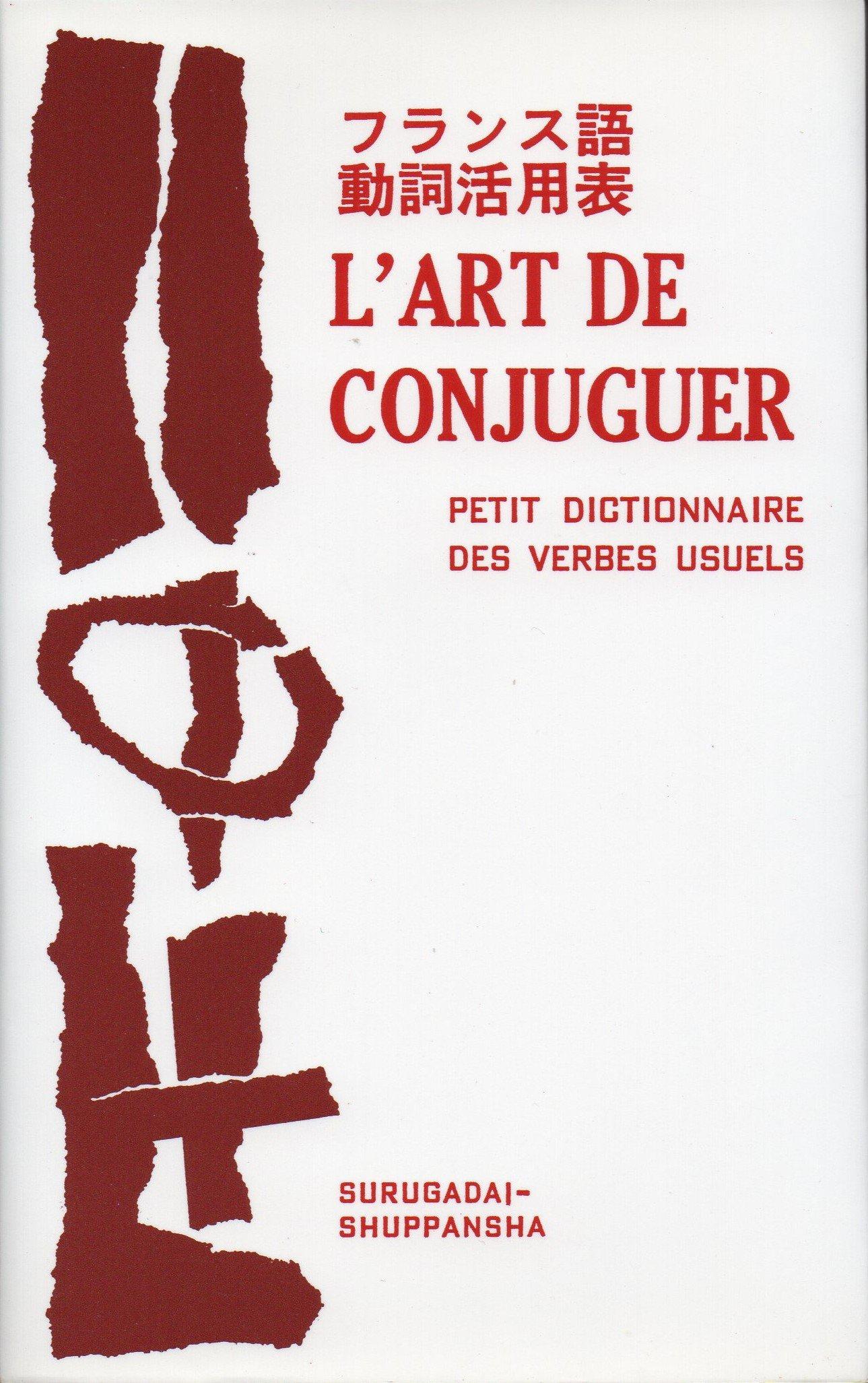 フランス語動詞活用表 9784411004826 Amazoncom Books
