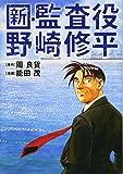 新・監査役野崎修平 (ヤングジャンプコミックス)